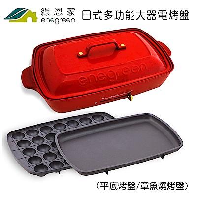 綠恩家enegreen日式多功能烹調大器電烤盤 (經典紅)KHP-777TR