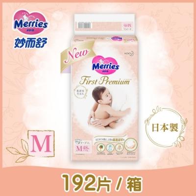 妙而舒 頂柔舒護黏貼式紙尿褲 日本版 (M) 48片x4包/箱