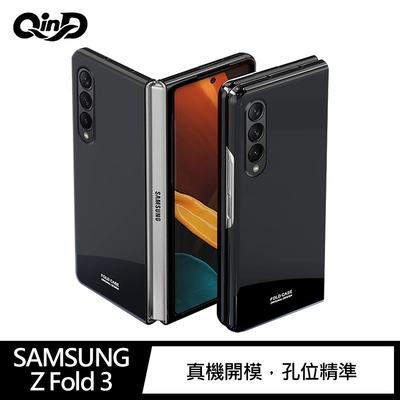 QinD SAMSUNG Galaxy Z Fold 3 純色保護殼