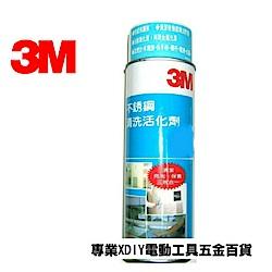 3M 不銹鋼清洗活化劑 3M 金屬表面清潔劑