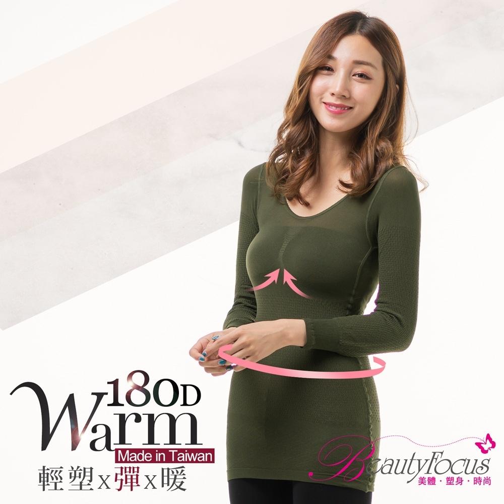 BeautyFocus 180D輕機能修飾保暖衣(綠色)