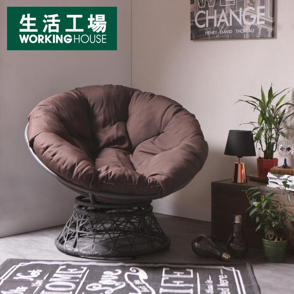 【送300超贈點-生活工場】舒適旋轉式星球椅(深咖啡色)-領卷再折180元