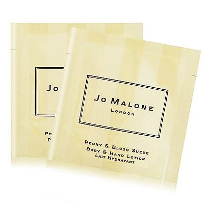 Jo Malone 牡丹與胭紅麂絨潤膚乳7mlX2