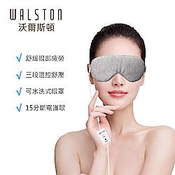 WALSTON 沃爾斯頓 最新一代 三段溫控舒壓熱敷眼罩 眼