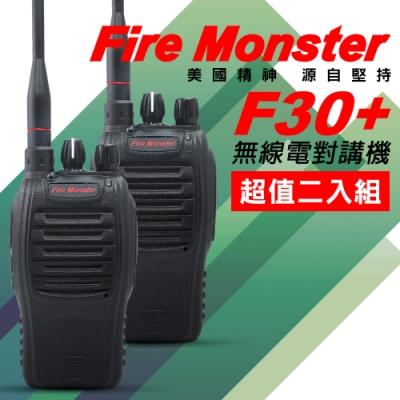 Fire Monster F30+ 超值二入組 新款 8W超大功率 無線電 對講機 F30 生活防水 省電功能