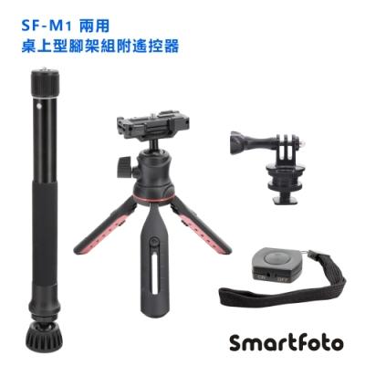 Smartfoto SF-M1 兩用桌上型腳架組 (含遙控器)