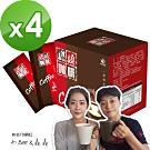 【健康進行式】防彈燃燒咖啡10包*4盒