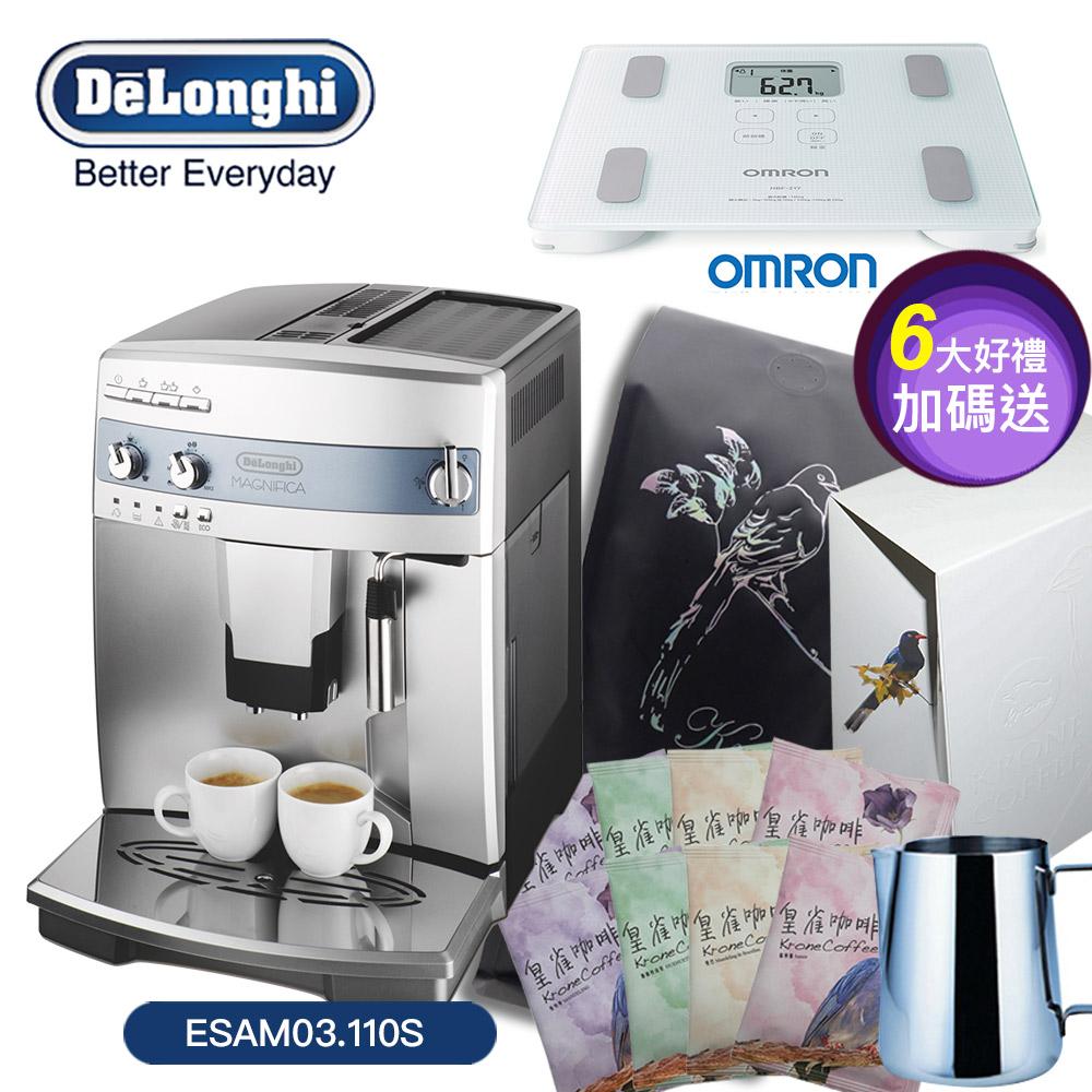 [義大利 DeLonghi] ESAM 03.110.S 心韻型全自動義式咖啡機+送體脂計