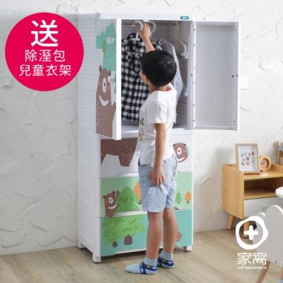 +O家窩 福爾摩沙雙開門三抽兒童吊掛衣櫃-山上有熊(送兒童衣架&除溼乾燥劑組)