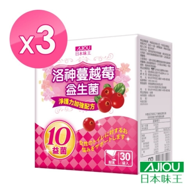 日本味王 洛神蔓越莓益生菌(30袋/盒)X3