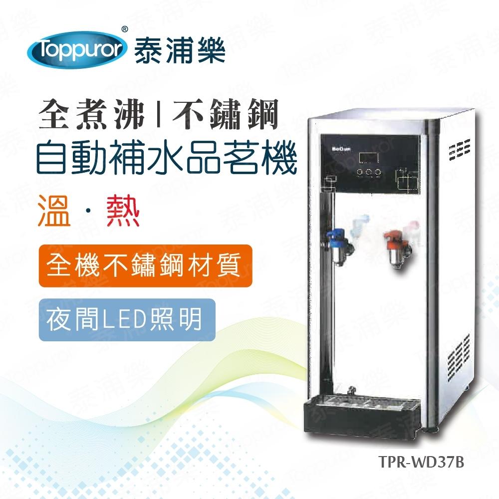 【泰浦樂】全煮沸豪華不鏽鋼桌上型溫熱自動補水品茗機不含安裝(TPR-WD37B)