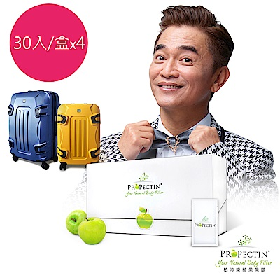 柏沛樂ProPectin 蘋果果膠30入/盒(4入)贈憲哥行李箱20吋+24吋(顏色隨機)