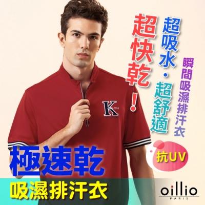 oillio歐洲貴族 男裝 短袖夏日舒適感爽立領T恤 吸濕排汗極速乾 修身顯瘦 外出抗UV 紅色