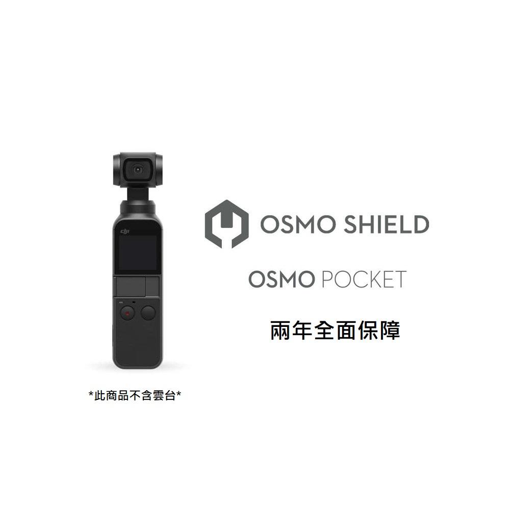 DJI OSMO Shield(聯強國際貨)