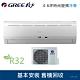 GREE格力 4-6坪 5級變頻冷專冷氣 GSE-29CO/GSE-29CI 時尚型 R32冷媒 product thumbnail 1