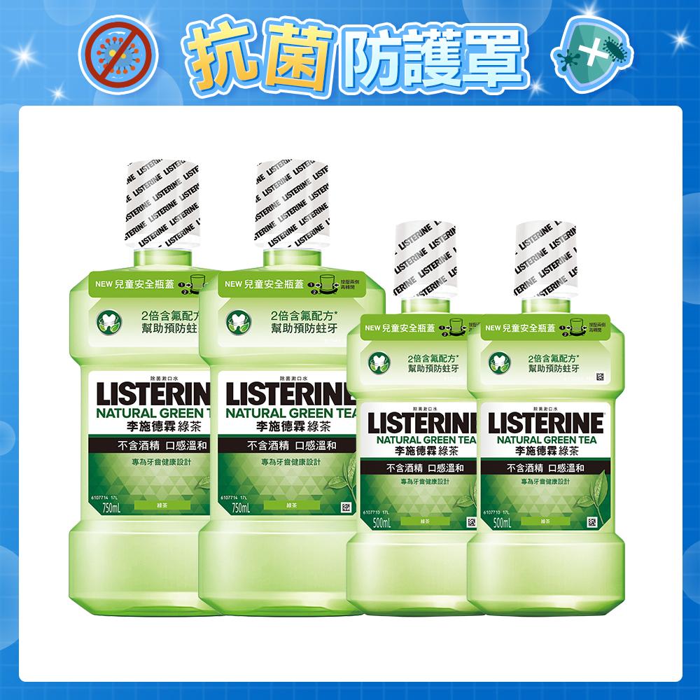 李施德霖溫和漱口水2+2組-清新綠茶(750ml x2+500mlx2)