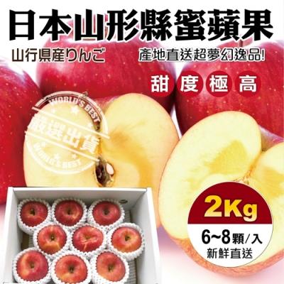 【天天果園】日本原裝山形縣蜜蘋果2kg禮盒(6-8顆)(春節禮盒)