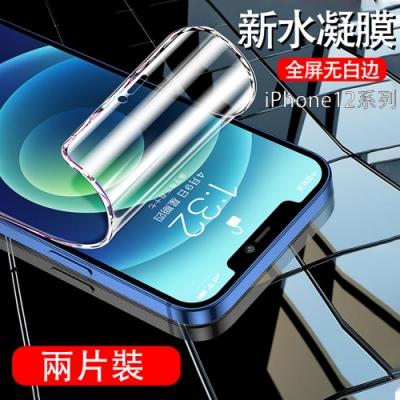 2片裝 水凝膜 iPhone12 Pro Max 全屏滿版 防刮 手機 熒幕 防摔 保護貼