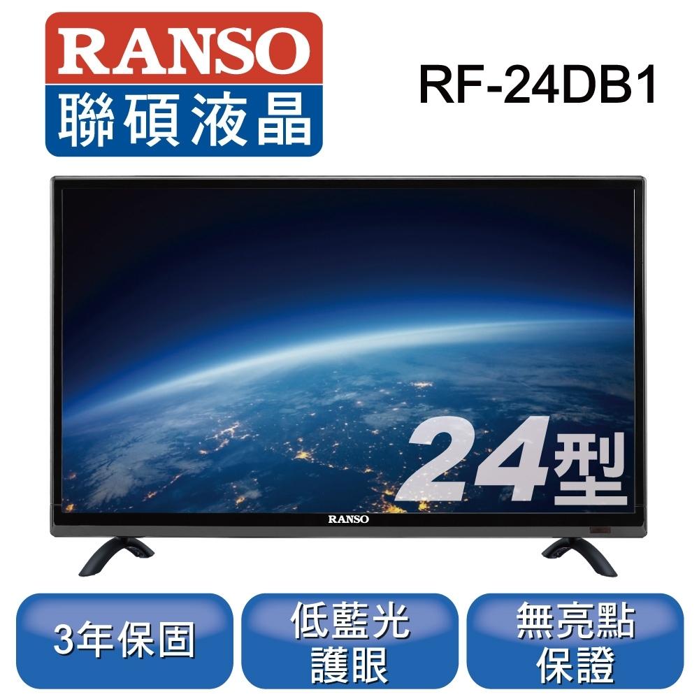 RANSO 聯碩 24型 低藍光液晶顯示器 RF-24DB1