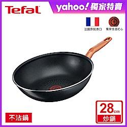 Tefal法國特福不沾炒鍋