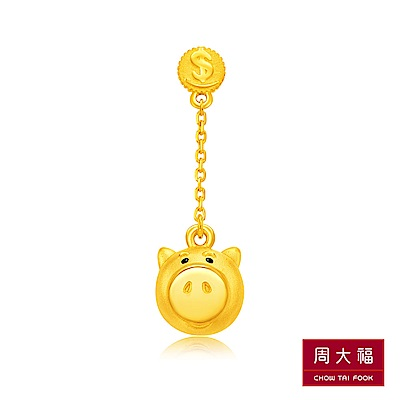 周大福 玩具總動員系列 錢幣火腿豬垂墜式黃金耳環(單耳)