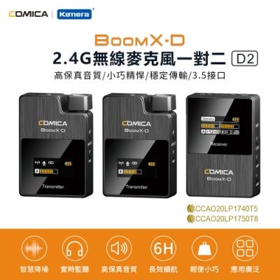 COMICA BoomX-D D2 一對二 無線麥克風 2.4G (3.5mm接口版/監聽孔/相機/手機/直播麥克風)