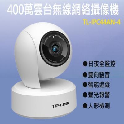 【TP-LINK】360度 400萬雲台攝影機 TL-IPC44AN-4