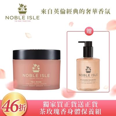 (獨家限搶)NOBLE ISLE茶玫瑰身體緊緻精華霜250mL 送香梨潤髮乳 250mL