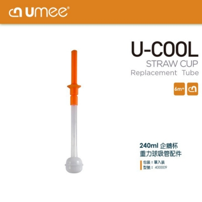【荷蘭 Umee】 U-Cool 企鵝吸管杯 240ml 專用替換吸管(含矽膠圈) 2入組