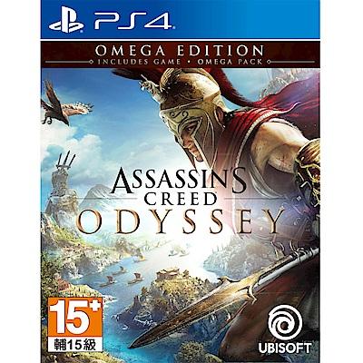 (預購) 刺客教條:奧德賽 奧米伽中文版 PS4