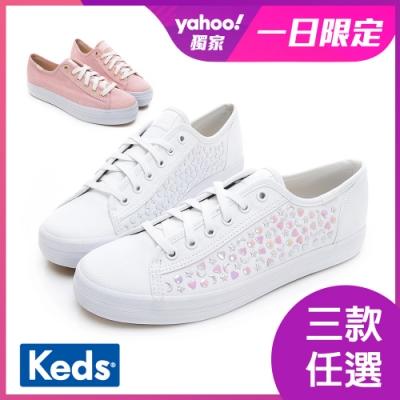 [時時樂限定]Keds TRIPLE KICK 輕薄厚底/綁帶帆布鞋-三款任選