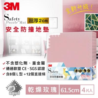 3M 9935E 安全防撞地墊-乾燥玫瑰(61.5CM)