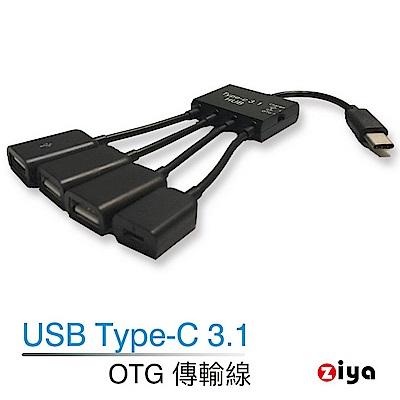 [ZIYA] USB TYPE-C OTG 傳輸線 隨身款 1轉4孔