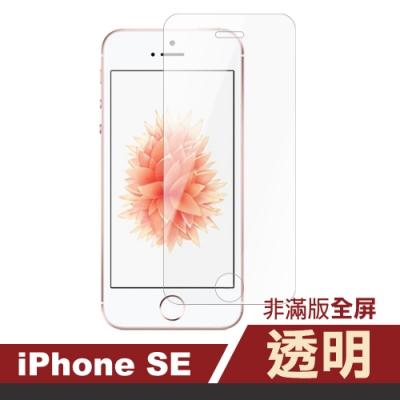 iPhone SE 透明 高清 非滿版 手機貼膜