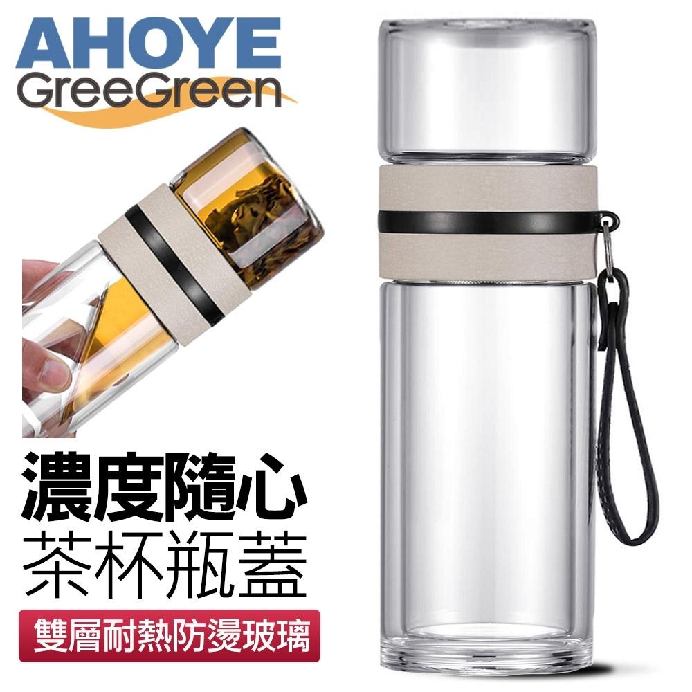 GREEGREEN 分離式玻璃泡茶杯 400mL