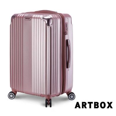 【ARTBOX】璀璨之城 30吋防爆拉鍊編織紋可加大行李箱(玫瑰金)