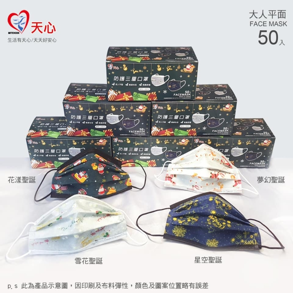 天心防護 成人口罩(鋼印)-限量款 繽紛聖誕系列 任選(50入/盒x2盒)