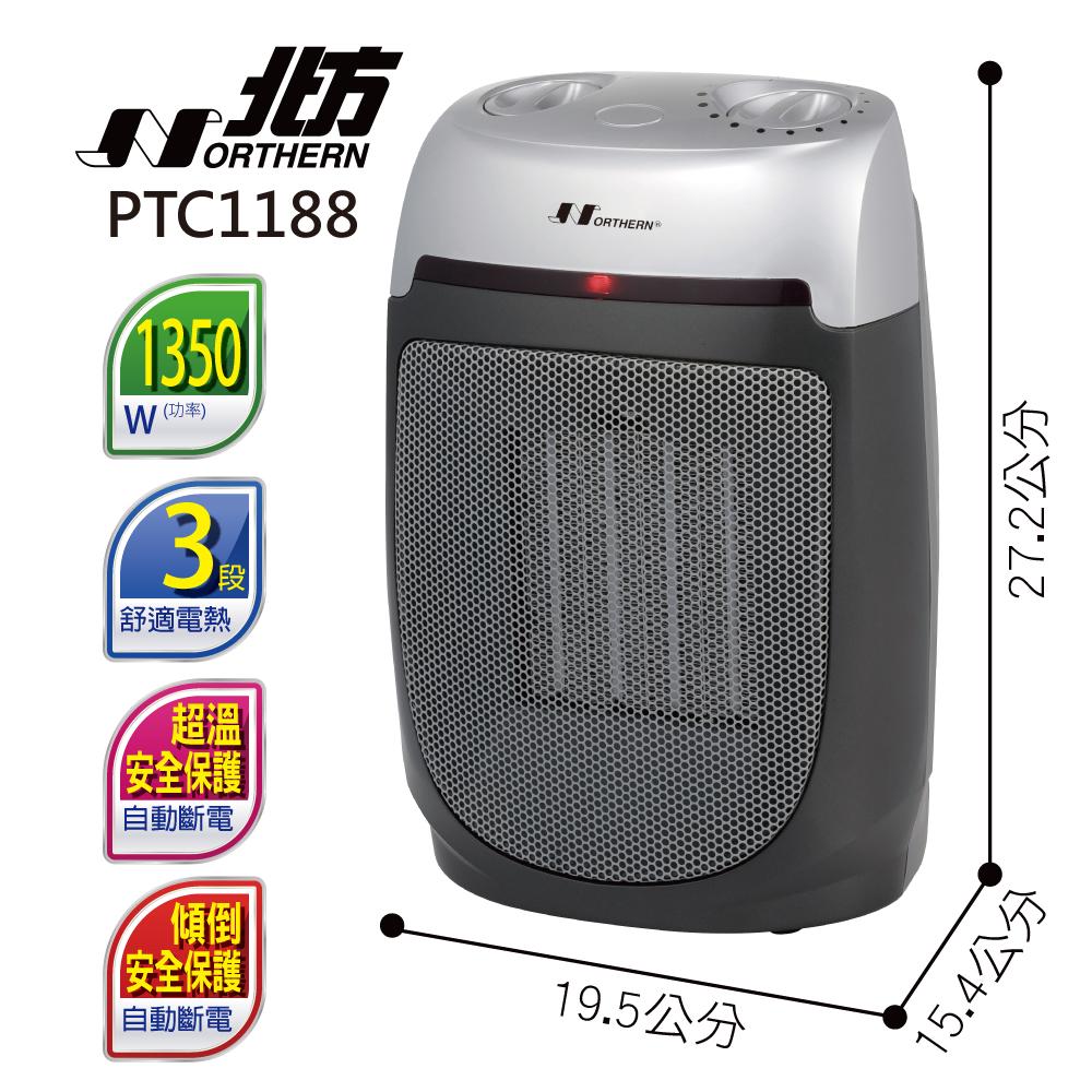 北方 3段速PTC陶瓷電暖器 PTC1188
