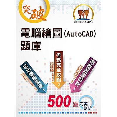 【電腦繪圖(AutoCAD)題庫】(精選題庫演練,500題歷屆試題收錄)(2版)