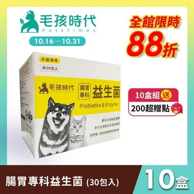 【毛孩時代】腸胃專科益生菌x10盒(貓狗益生菌 貓狗腸胃保健)