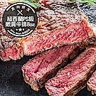 【買4送4《共8片》】8盎司紐西蘭比臉大牛排 4片組(PS級/225g/片)