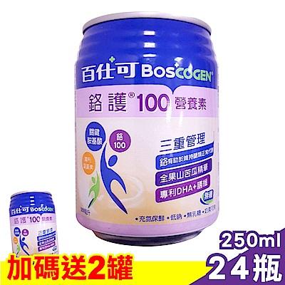 【美國百仕可】 BOSCOGEN 鉻護100營養素 (無糖) 250ml 24罐/箱 +送2罐