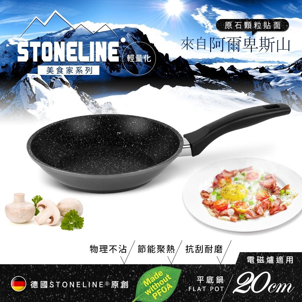 德國STONELINE 美食家系列平煎鍋20cm