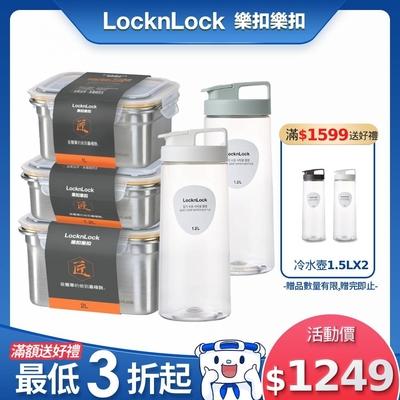[超值三件組 再送1.2L冷水壺二入組]【樂扣樂扣】極簡不鏽鋼保鮮盒(1L+1.2L+2L)