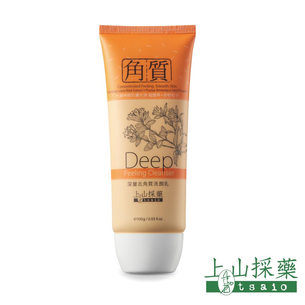 tsaio上山採藥 深層去角質洗顏乳 100g