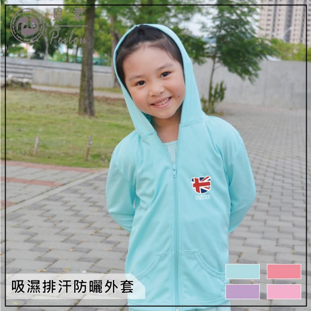 貝柔高透氣抗UV防曬外套-兒童連帽