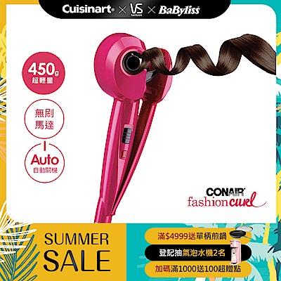 美國CONAIR Fashion Curl魔幻造型陶瓷科技捲髮器 C10213W