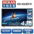 HERAN禾聯 43型 4K HERTV 智慧聯網液晶顯示器+視訊盒 HD-43UDF31