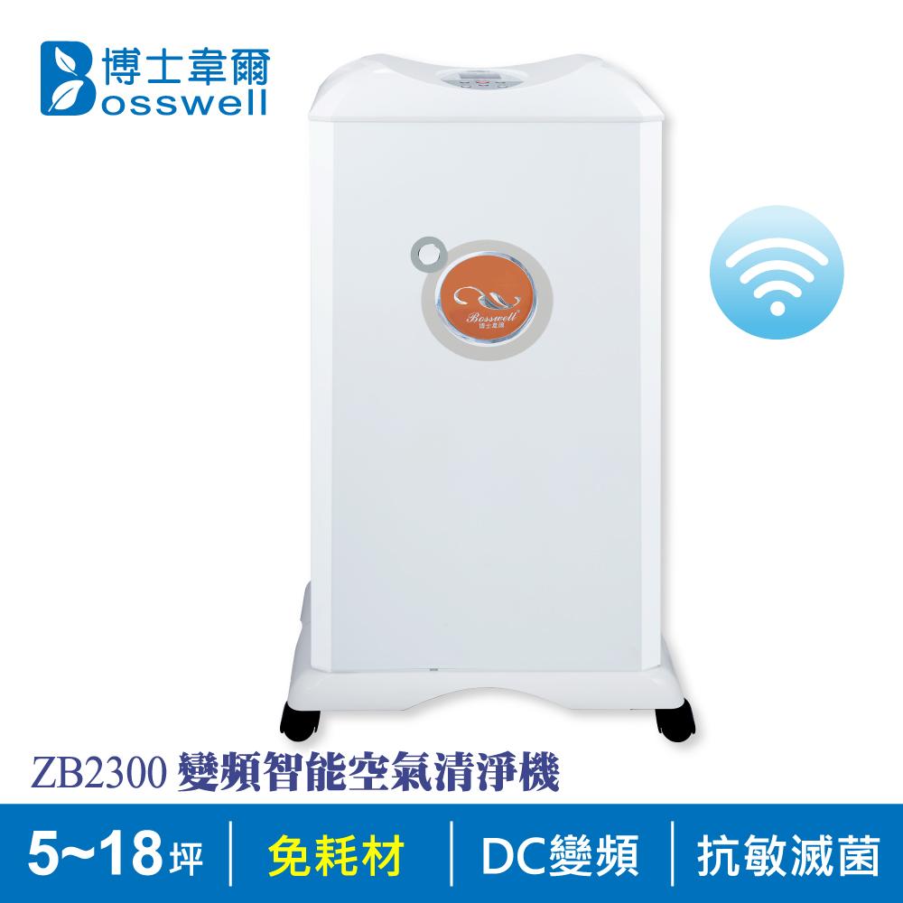 BOSSWELL博士韋爾抗敏滅菌空氣清淨機 ZB2300WH(WIFI版)