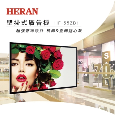 HERAN 禾聯 55型 專業商用顯示器 壁掛式 HF-55ZB1